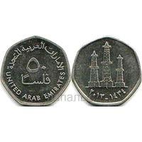 ОАЭ 50 филсов 2013 магнитная