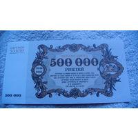 """Сертификат """"Русское Золото"""" 500000 руб. 2014 - 2015гг. распродажа"""