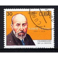 1993 Куба. Сантьяго Рамон-и-Кахаль испанский врач и гистолог