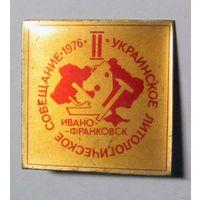1976 г. 2-ое украинское литологическое совещание. Ивано-франковск