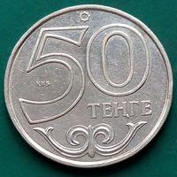 50 тенге 2006 КАЗАХСТАН