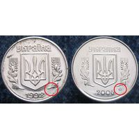 W: Украина 1 копейка 1992 + 2006 = РАЗНЫЕ (1065)