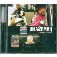 CD Uma2rmaн - А Может Это Сон?... (2005) Lounge, Soft Rock, Pop Rock, Jazz-Rock
