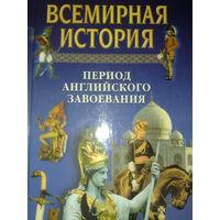 Всемирная история. Период английских завоеваний