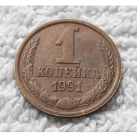 1 копейка 1991 М СССР #09