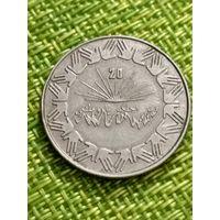 """Алжир  1 динар 1983 г  """"20 лет Независимости""""+"""