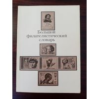 Н. И. Владинец. Большой филателистический словарь