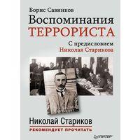 Воспоминания террориста. Борис Савинков