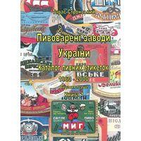 Пивоваренные заводы Украины - Каталог этикеток 1960-2000 гг - на CD