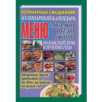 Кулинарный ежедневник. Кулинарный календарь завтраков, обедов, ужинов. Меню на каждый день в течение года