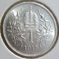 Австро-Венгрия, 1 крона 1915 года, состояние Unc, KM#2820 (2-я монета)