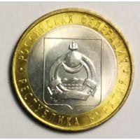 10 рублей 2011г. Республика Бурятия. СПМД.