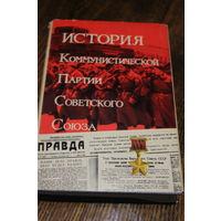 История Коммунистической Партии Советского Союза в 6 томах. Том 5 (период 1938-1958гг). 1970 г.и.