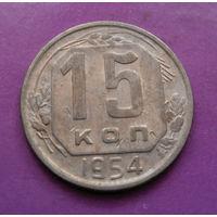 15 копеек 1954 года СССР #05