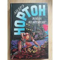 Андрэ Нортон  Война во времени (цена за 2 тома)
