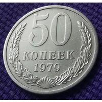 50 копеек 1979 года.