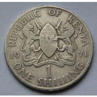 Кения 1 шиллинг, 1971 г.