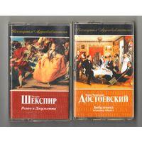 """Радиоспектакли Шекспир """"Ромео и джульетта"""" и  Достоевский """"Бабуленька"""""""