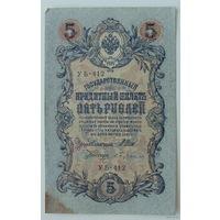 5 рублей 1909 года. УБ-412