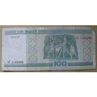 100 рублей серии аГ 1160396