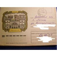 ХМК СССР 1975 Смоленск. Слава почта