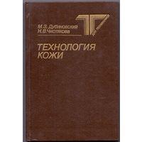 Дубиновский М.З., Чистякова Н.В. Технология кожи
