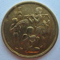 Египет 10 миллим 1975 г. Продовольственная программа. Ф.А.О