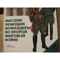 Кэмп - Высшие немецкие командиры во Второй мировой войне