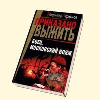 Боец Московский вояж Приказано выжить Владимир Угрюмов