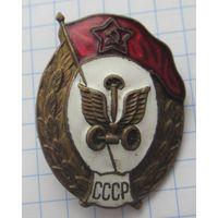 Автомобильное военное училище СССР