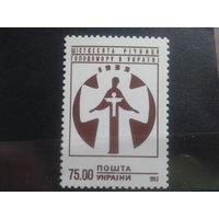 Украина 1993 Голодомор** Михель-1,0 евро