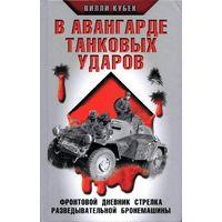 В авангарде танковых ударов. Фронтовой дневник стрелка разведывательной машины.
