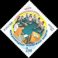 РОССИЯ 2006 #1145 Молодежные проекты Центр развития русского языка Пушкин / 1м (MNH **)