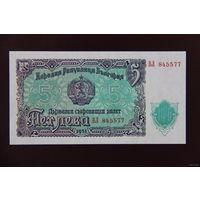 Болгария 5 левов 1951 UNC