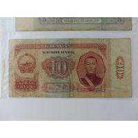 10 тугрик 1966 г.