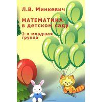 Математика в детском саду. 2-я младшая группа. Л.В. Минкевич
