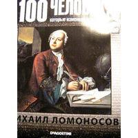 DE AGOSTINI 100 человек которые изменили ход истории 99 ЛОМОНОСОВ