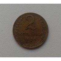 2 копейки 1955 бронза