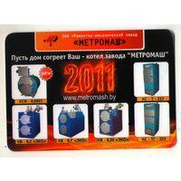 Календарик завод Метромаш 2011