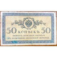 Россия, 50 копеек
