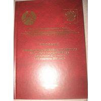 Сборник нормативных правовых документов Союзного государства за II полугодие 2010 года и I -III кварталы 2011 г
