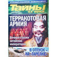 "Журнал ""Тайны ХХ века"", No25, 2011 год"
