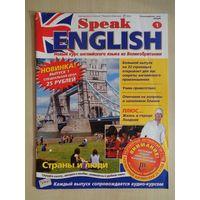 """Пособие """"Speak English"""" (бонус при покупке моего лота от 5 рублей)"""