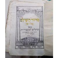 Иудаизм . Книга на иврите. карманная старая.