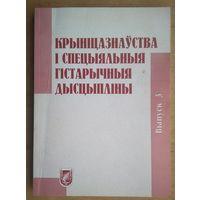 Крыніцазнаўства і спецыяльныя гістарычныя дысцыпліны : навук. зб. Вып. 3