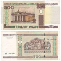 W: Беларусь 500 рублей 2000 / Ев 1921547 / модификация 2011 года