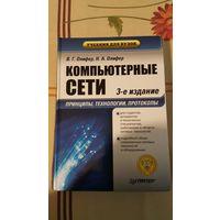 Компьютерные сети, принципы, технологии, протоколы