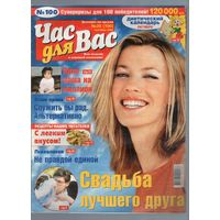 Час для Вас 38 2004