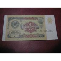 1 рубль СССР 1991 года серия АС (ПРЕСС) # 3261368