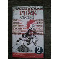 Российский Punk (видеокассета)